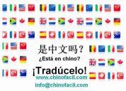 Chino español inglés
