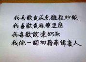 Aprende chino mandarin fÁcilmente