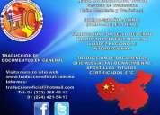 Perito  traductor certificado chino-espaÑol-chino